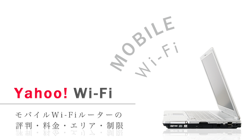 Yahoo!Wi-Fiの評判・料金・エリア・制限