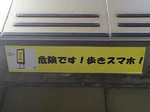 危険です!歩きスマフォ!