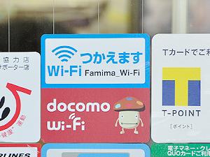 Famima Wi-Fi