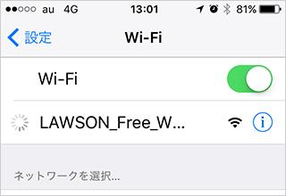 ローソンWi-Fiスポット01