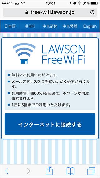 ローソンWi-Fiスポット02