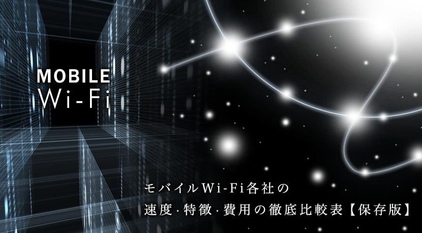 モバイルWi-Fi各社の速度・特徴・費用の徹底比較表【保存版】