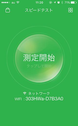 Yahoo!Wi-Fi測定開始