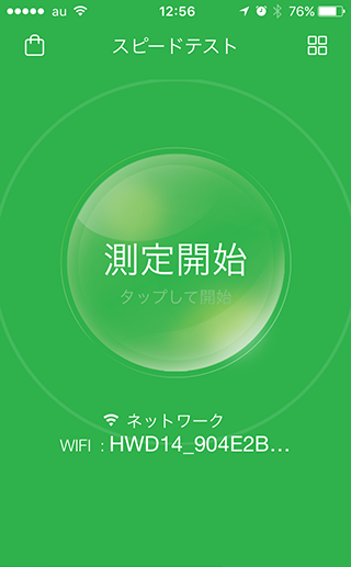 WiMAX 2+測定開始