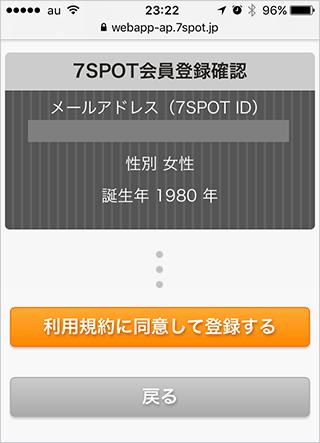 仮登録02