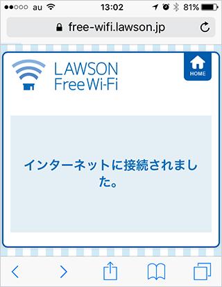 ローソンWi-Fiスポット06