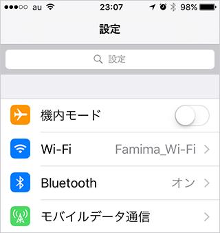スマホのWi-Fi 設定画面