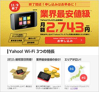 「Y! Fi 2年間ずーっと得するプラン」の申込みページ