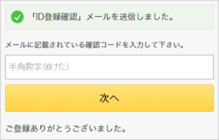 ID登録確認画面