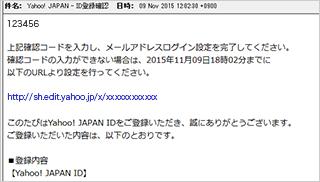 ID登録確認メール