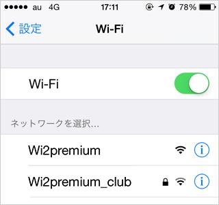 「Wi2premium」アクセスポイント