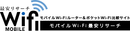 モバイルWi-Fi最安リサーチ!