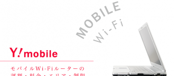 Y!mobileの評判・料金・エリア・制限
