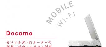 ドコモのモバイルWi-Fiルーターの評判・料金・エリア・制限