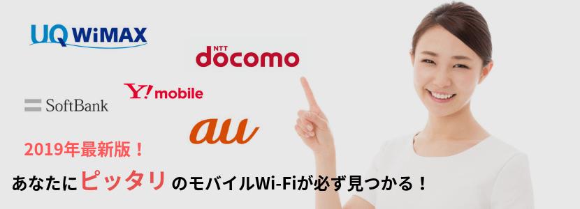 2019年最新モバイルWi-Fi(ワイファイ)徹底比較