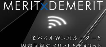 モバイルWi-Fiルーターと固定回線のメリット、デメリット