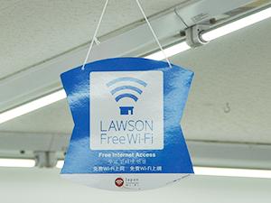 LAWSON Free Wi-Fi