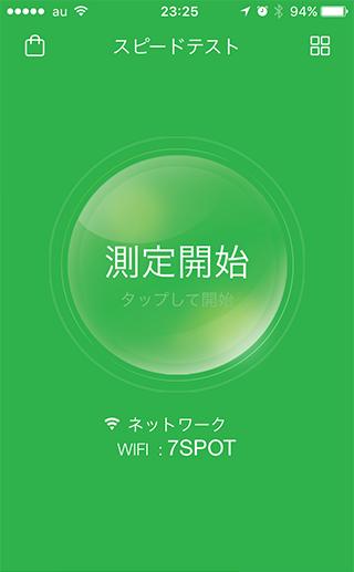 セブンスポット通信速度テスト(計測開始)