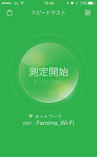 Famima Wi-Fi通信速度テスト(計測開始)