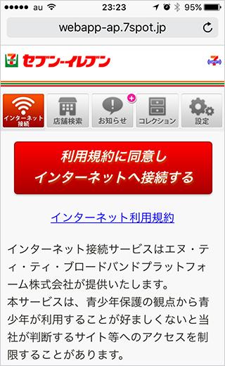 Wi-Fiに接続する方法01