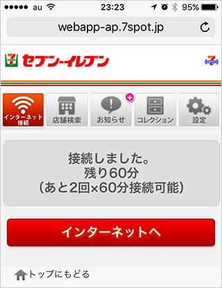 Wi-Fiに接続する方法02
