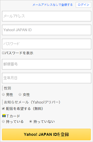 Yahoo!JAPAN ID登録ページ