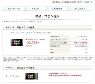 Yahoo! Wi-Fiの申込みページ