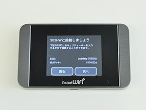 Wi-Fi接続まで06