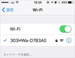 Wi-Fi接続まで09