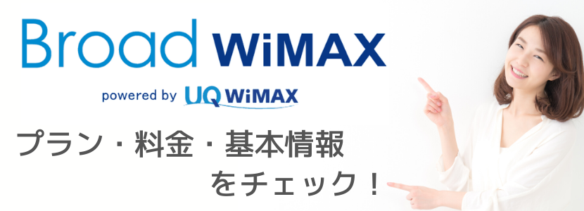 ブロードワイマックス,broadwimax,wimax,おすすめ,キャンペーン,申し込み,契約,安い
