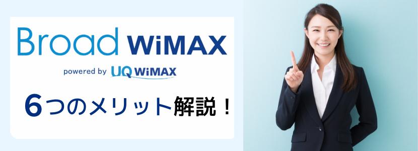 ブロードワイマックス,broadwimax,wimax,おすすめ,キャンペーン,評判,料金,安い,速度