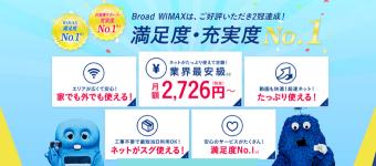 ブロードワイマックス,broadwimax,wimax,おすすめ,評判,キャンペーン,乗り換え,申し込み,契約