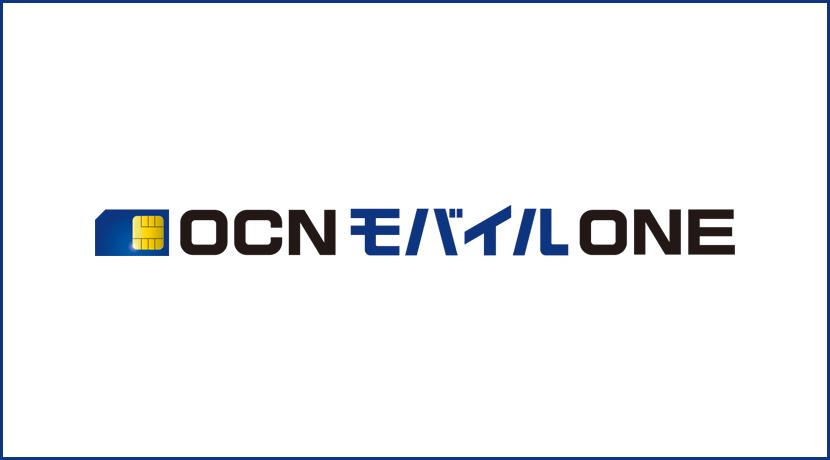 OCNモバイルONEの格安スマホの料金・速度・評判まとめ | モバイルWi-Fi最安リサーチ!