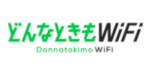 どんなときもWiFi(ワイファイ)のロゴ