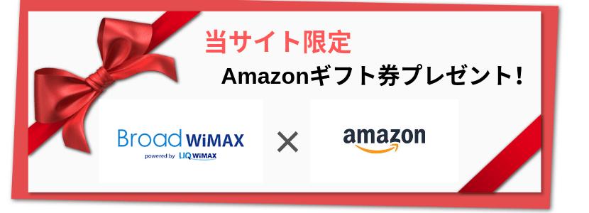 BroadWiMAX(ブロードワイマックス)のAmazon(アマゾン)ギフト券プレゼントキャンペーン
