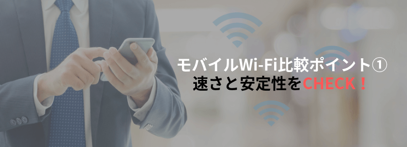 モバイルWiFi(ワイファイ)の比較①通信速度と安定性