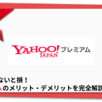 Yahoo(ヤフー)プレミアム会員のメリット・デメリットを完全解説!