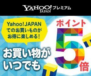 Yahoo(ヤフー)プレミアム会員ならヤフーショッピングポイント5倍