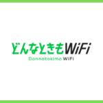 どんなときもWiFi(ワイファイ)はおすすめ?通信制限、料金、速度を徹底解説!