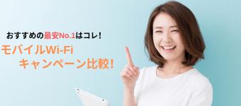 最新モバイルWi-Fi(ワイファイ)キャンペーン比較!おすすめの最安No.1を決定!