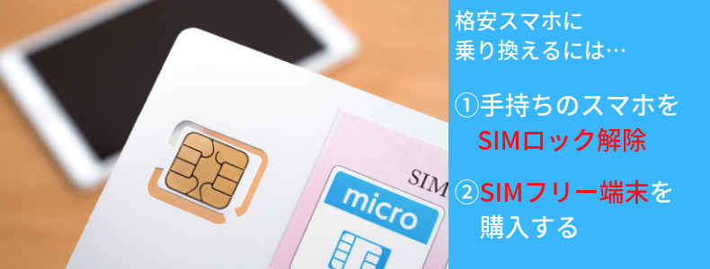 格安SIM,端末,SIMフリー,乗り換え