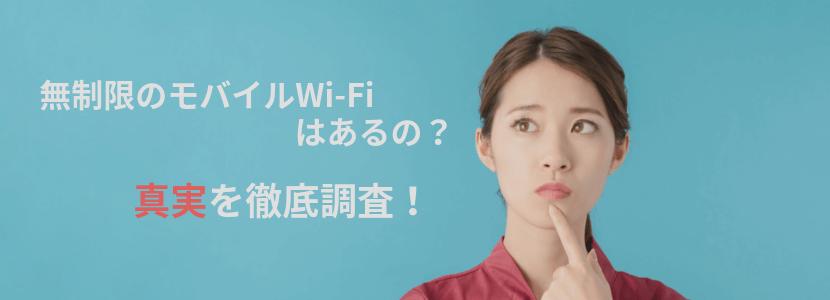完全無制限のモバイルWiFiは存在しない