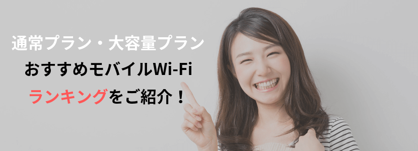 プラン別!最安モバイルWiFi(ワイファイ)おすすめランキング!