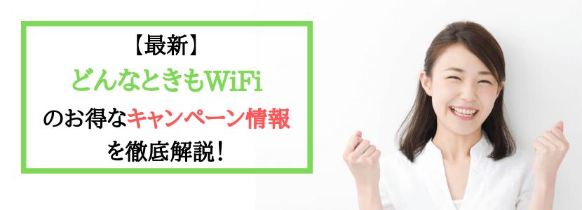 どんなときもWiFi(ワイファイ)のおすすめキャンペーン情報