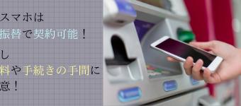 格安SIM,乗り換え,クレジットカード,口座