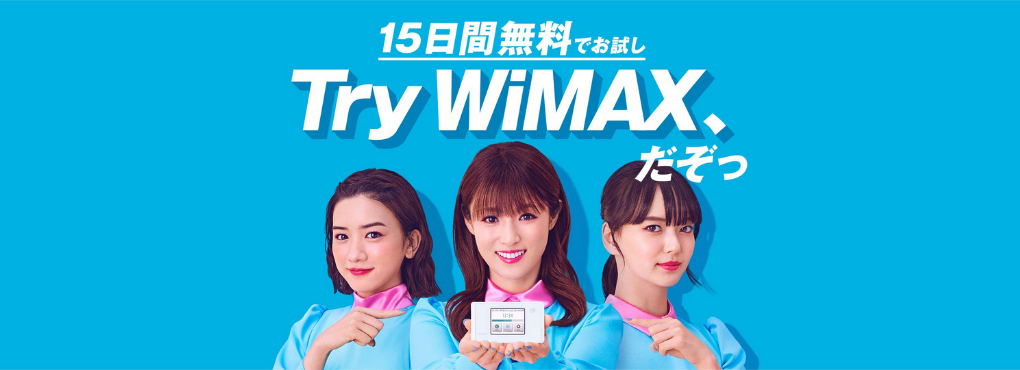 Trywimax,wimax,お試し,エリア,判定,プロバイダ