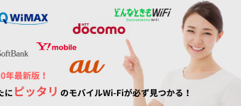 2020年最新モバイルWi-Fi(ワイファイ)徹底比較