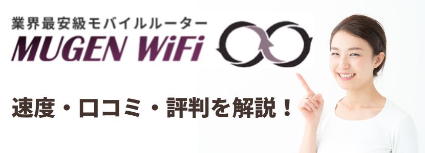 ポケットWiFi,mugenwifi,モバイルWiFi,評判,口コミ,評判,おすすめ,無制限