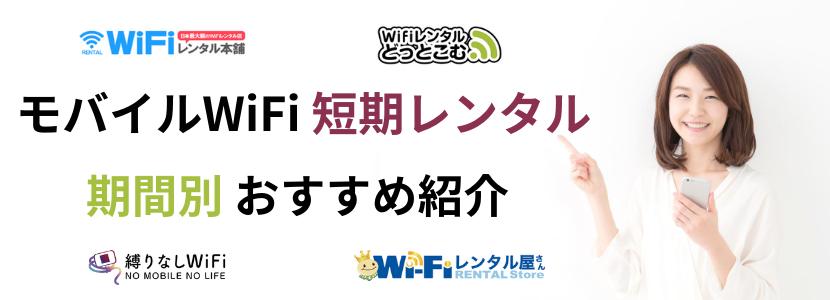 ポケットWiFi,モバイルWiFi,Wi-Fi,レンタル,おすすめ,短期,