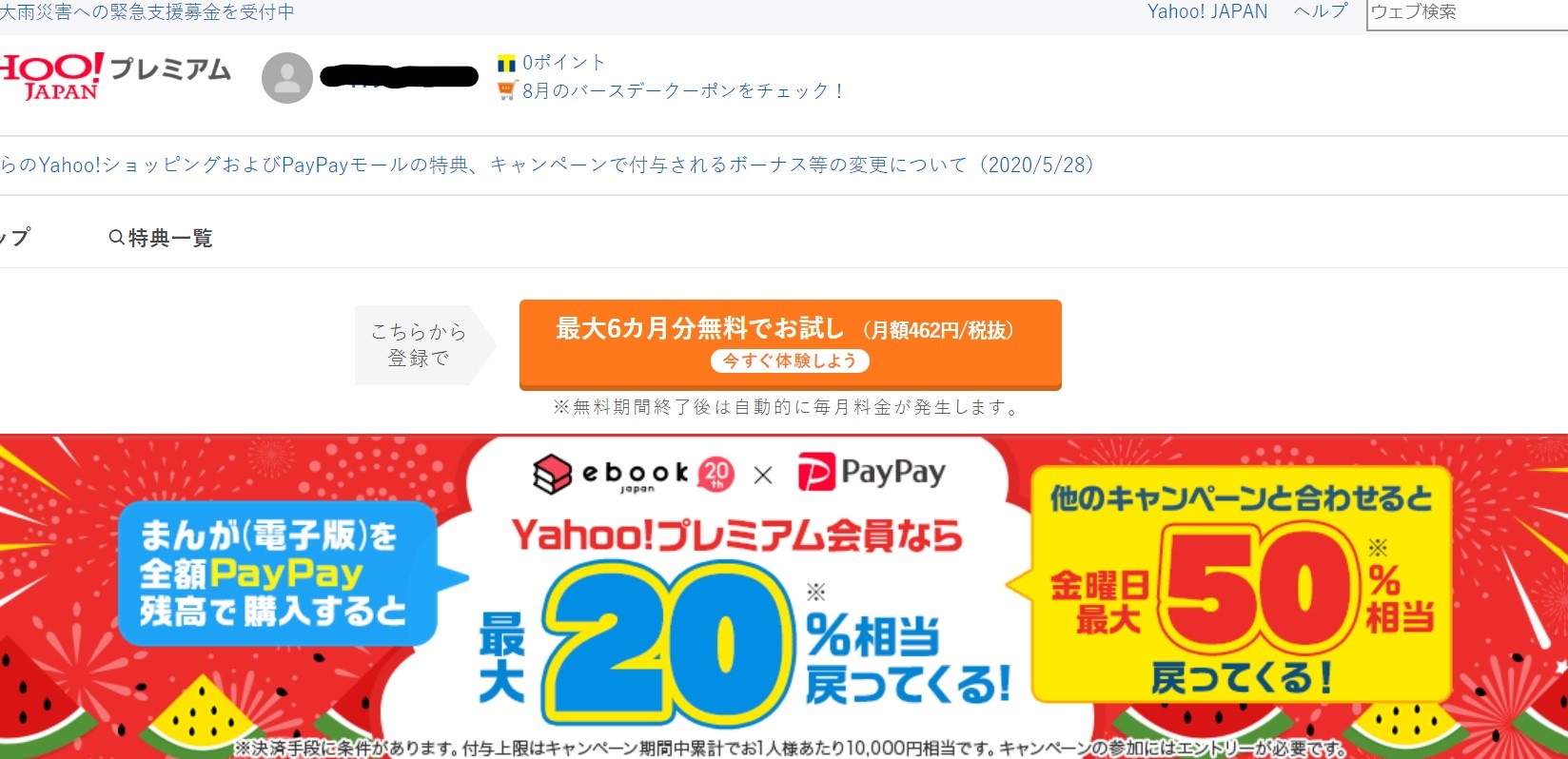 Yahoo(ヤフー)プレミアム会員登録画面